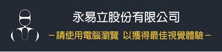 永易立股份有限公司 Logo